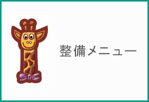 松山オート
