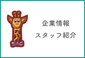 企業情報 スタッフ紹介