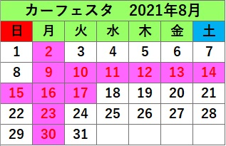 次月カレンダー